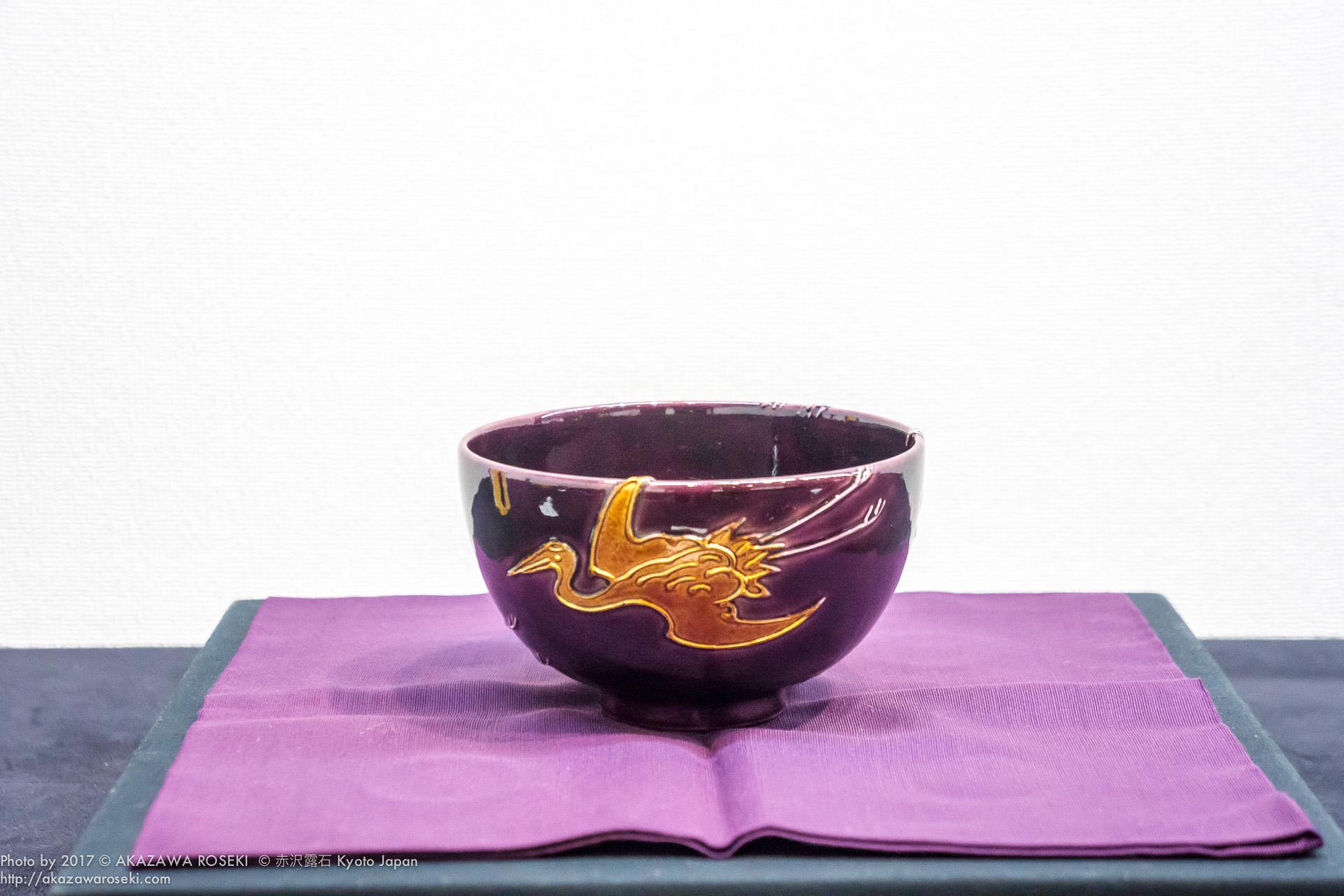 四代 赤沢露石(正中)紫交趾三羽鶴茶碗